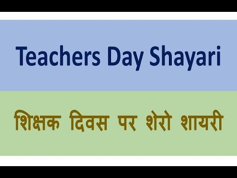 Speech On Teachers Day In Hindi Pdf