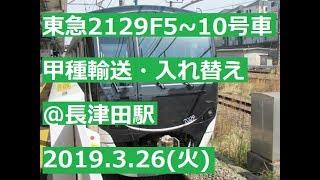 東急2129F5~10号車甲種輸送・入れ替え@長津田駅2019.3.26(火)
