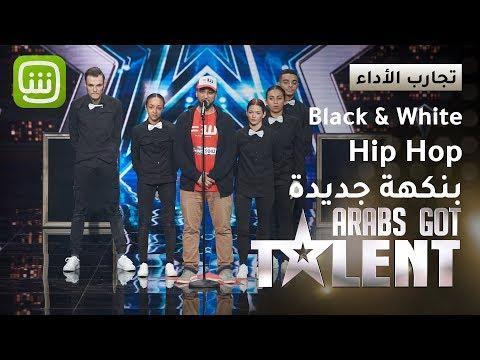 للمرة الأولى في  #ArabsGotTalent.. عرض هيب هوب مختلف وجديد مع فريق Black and White