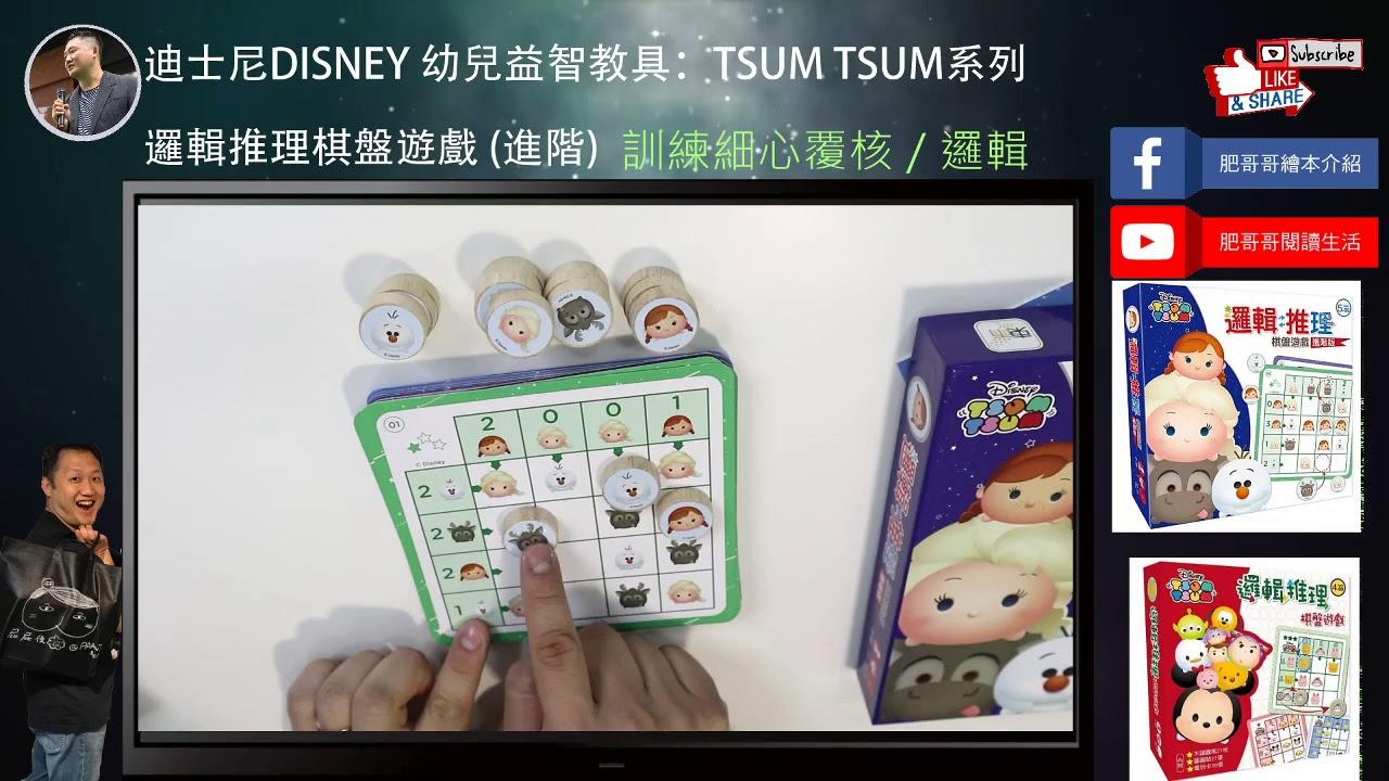 (訓練細心覆核/邏輯) 迪士尼DISNEY 幼兒益智教具:TSUM TSUM系列 邏輯推理棋盤遊戲 (進階) - YouTube