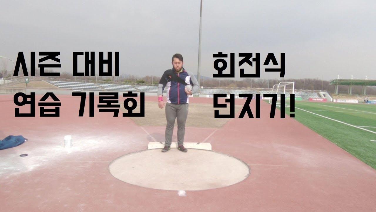 """[운동영상 세번째] 각가지 """"포환던지기 자세"""" 를 보여주는 간이시합! 글라이드,회전식 던지기 (practice game in NYJ stadium, korean shotput)"""