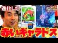 【色違い】赤いギャラドスを使ってみる!ポケモンガオーレ ウルトラレジェンド5弾 ゲーム実況 進化 コイキング でんせつ メガシンカ Pokemon Ga-ole Game