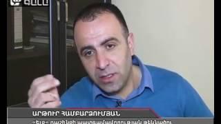 «Առանցքում»  Հարցազրույց Արթուր Համբարձումյանի հետ
