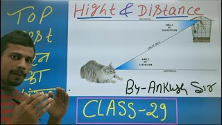 Maths Mission-100 (class-29) //Ankush Sir// Hight and Distance // full Concept//