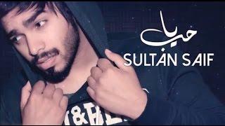 Sultan saif Ya 7ob / سلطان سيف يا حب ( مسرعه )  2016