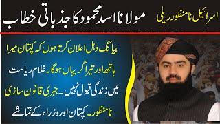 JUI Maulana Asad Mehmood Sensational & Historic Speech In Karachi   21 January 2021