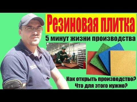 Производство резиновой плитки МИАН, 5 минут из 20 ти минутной жизни производства Www Mian Dp Ua