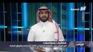 أخبار الاقتصاد - بملياري ريال.. السعودية تنفذ مشاريع بنية تحتية في البحرين