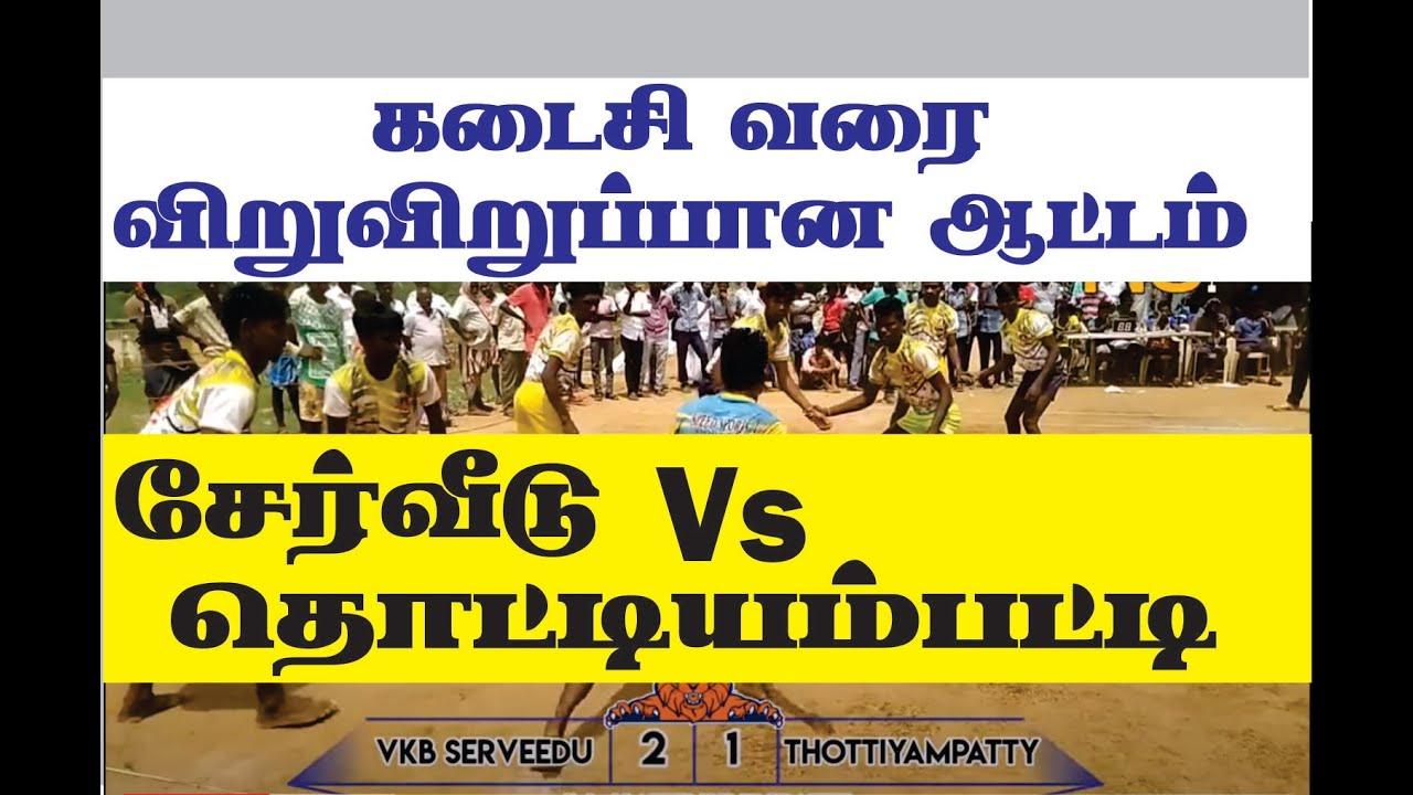 Download சேர்வீடு(VKB SERVEEDU)vsதொட்டியம்பட்டி(ASK THOTTIYAMPATTI)Kattukudipatti #TamilnaduKabaddi -03/2019