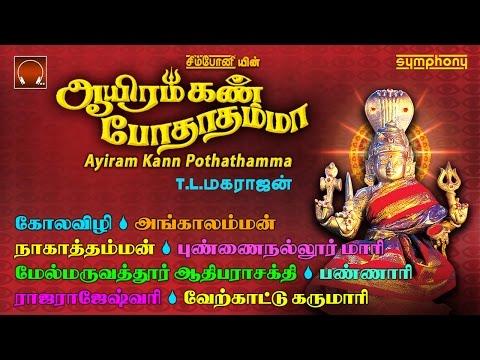 ஆயிரம் கண் போதாதம்மா | T.L.Maharajan | Tamil Amman Songs