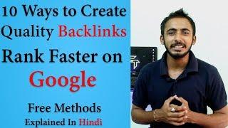 Top 10 Einfache Wege zu Hochwertigen Backlinks für Ihre Website l Rang Schneller auf Google l SEO l Hindi