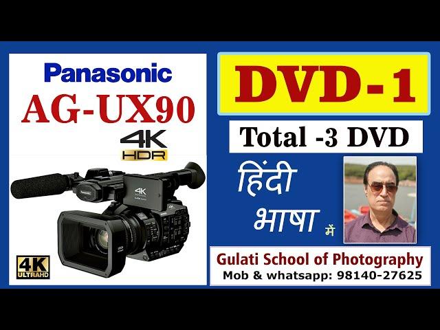 Panasonic AG-UX90 4k Camera Menu Settings | Menu Settings | Focus Settings | कोर्स हिंदी में 01 DVD