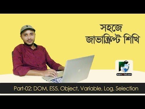 JavaScript Bangla Tutorial-02   DOM, ES5, JavaScript Object, Variable, Logging, Selection thumbnail