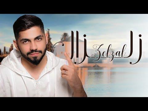 محمد الشحي - زلزال (حصرياً)   2018