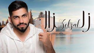 محمد الشحي - زلزال (حصرياً) | 2018
