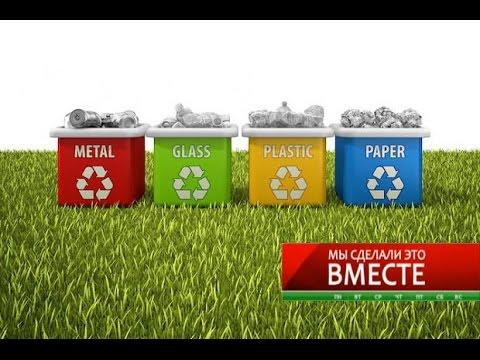 Чистая экология. Мы сделали это вместе