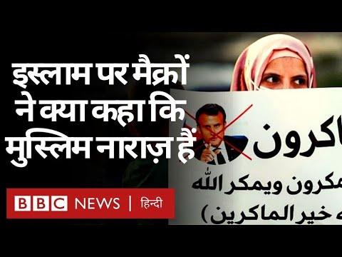 Islam पर France के राष्ट्रपति Emmanuel Macron के बयान से कई Arab देशों में नाराज़गी क्यों(BBC Hindi)