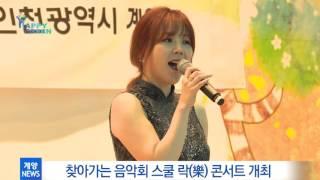 """4월 4주 계양구정뉴스_학교로 찾아가는 음악회 """"스쿨 락 콘서트"""" 개최 영상 썸네일"""