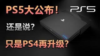 YAYA【新主机来拉】到底是PS5?還是PS4的升級版?