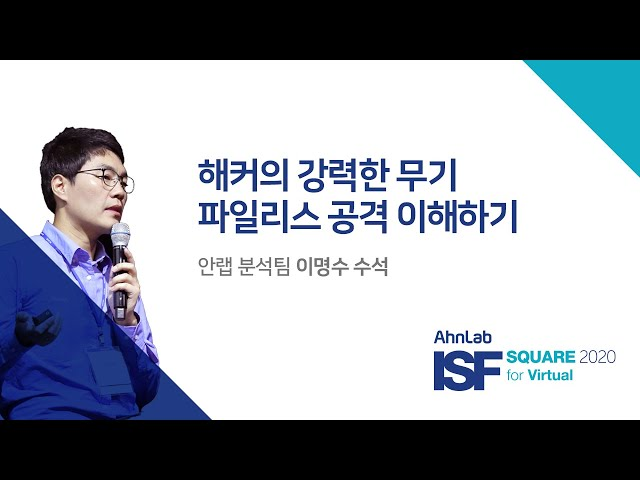AhnLab ISF SQUARE 2020 for Virtual|해커의 강력한 무기, 파일리스 공격 이해하기|분석팀 이명수 수석