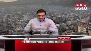 رأيك مهم ..(إعلام المليشيا أحلام كاذبة وخسارة مضاعفة ) تقديم اسامه الصالحي 28-2-2017