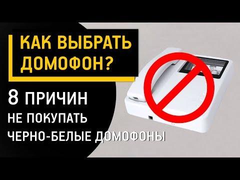 Как выбрать домофон: 8 причин не покупать черно-белые домофоны | ДС FAQ