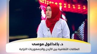 د.  باغداغول موسى - العلاقات الثقافية بين الأردن والجمهوريات التركية
