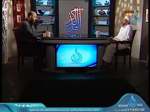 الندى:أهل الذكر | الشيخ عادل العزازي في ضيافة أحمد نصر 15- 8-2018