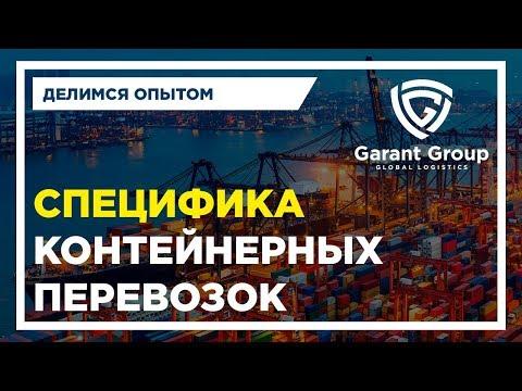 видео: Особенности контейнерных перевозок. Структура расходов при организации перевозки