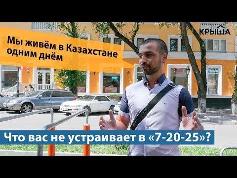 """Ипотека """"7-20-25"""": алматинцы делятся мнением и опытом. Krisha KZ"""