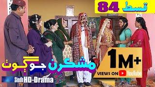 Mashkiran Jo Goth EP 84 | Sindh TV Soap Serial | HD 1080p |  SindhTVHD Drama