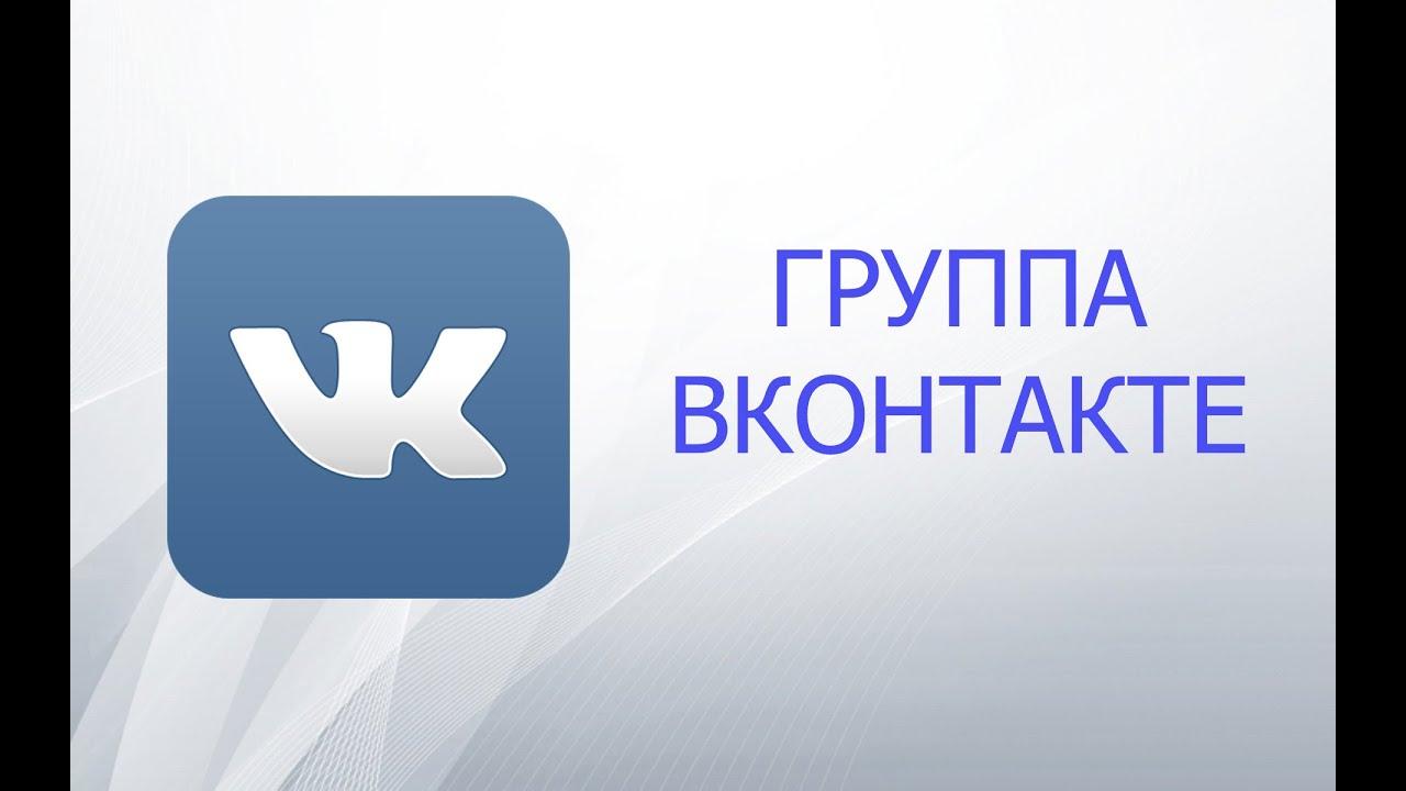 Новая картинка группы вконтакте