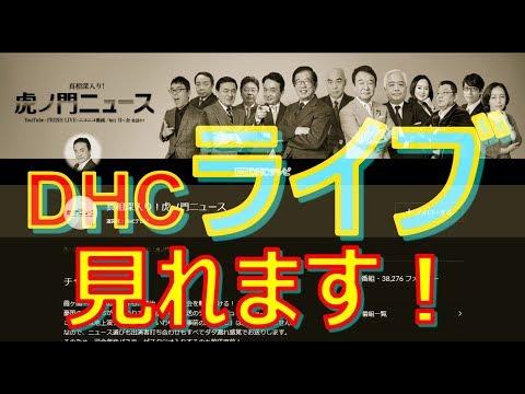 DHCテレビ ライブ配信 見れない 解決!!真相深入り!虎ノ門ニュース