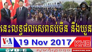 VOA Khmer Today,Khmer News Today ,khmer Hot News,RFA,RFI,VOD,News daily,Khmer Fresh