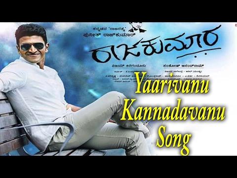 Raajakumara Yaarivanu Kannadadhavnu Song | Puneeth Rajkumar | V Harikrishna | Rajakumara Songs