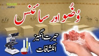 wuzu. aur science : wudu ka tarika : how to do wudu with Dr khurram : Pasand aapki