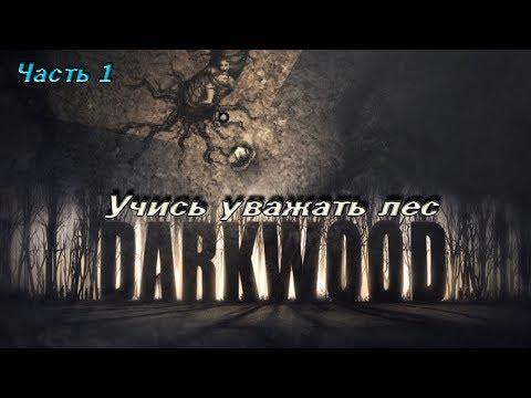 Darkwood / Учись уважать лес / прохождение часть 1