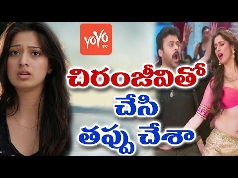 చిరంజీవితో చేసి తప్పు చేశా! Lakshmi Rai Comments on Chiranjeevi's #KhaidiNo150 | YOYO Cine Talkies