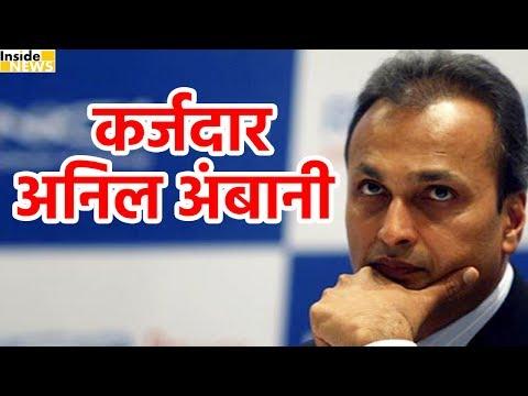 Anil Ambani की RCom company 10 Banks का Loan नहीं चुका पाई