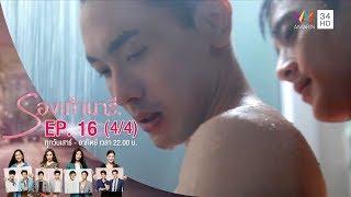 รองเท้านารี | EP.16 (4/4) | 8 ธ.ค.62 | Amarin TVHD34