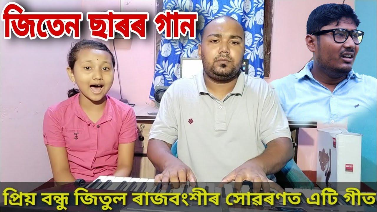 বিমলাই জিতেন মাষ্টৰে শিকোৱা গান গালে , Bimola Video
