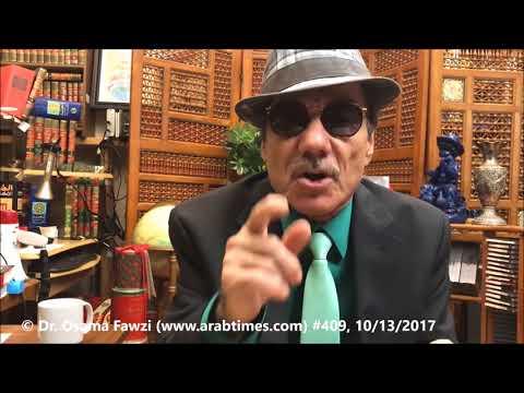 د.أسامة فوزي # 409 - نشر الغسيل العربي الوسخ على حبل اليونسكو