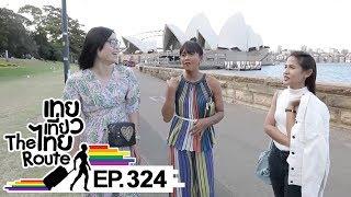 เทยเที่ยวไทย The Route | ตอน 324 | พาเที่ยว SYDNEY