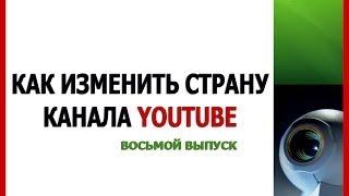 ЗНАЧОК ВИДЕО, ПОЧЕМУ НЕ ПОЯВИЛСЯ? И КАК ИЗМЕНИТЬ СТРАНУ КАНАЛА YOUTUBE?. CLUBVB.RU(Мне часто задают один и тот же вопрос под одним видео роликом: почему не появился значок видео? Мы на facebook:..., 2013-10-24T11:13:56.000Z)