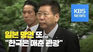 """""""한국은 매춘 관광"""" 망언 에토, 야스쿠니 참배…중국도…"""