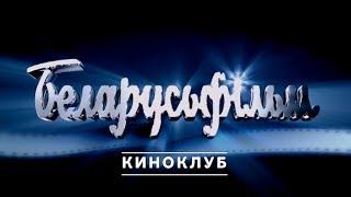 КИНОКЛУБ   БЕЛАРУСЬФИЛЬМ 19.09.2019