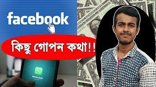 কিভাবে Facebook এবং Whatsapp টাকা ইনকাম করে? গোপন সত্য।