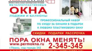 видео Окна пластиковые в Перми