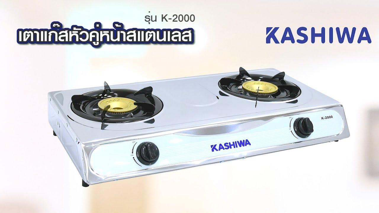 เตาแก็ส KASHIWA K-2000 (เตาแก๊สหัวคู่)