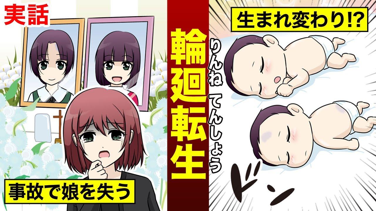 【実話】輪廻転生は本当にあった!事故●した2人の娘が双子で帰ってきた(漫画)